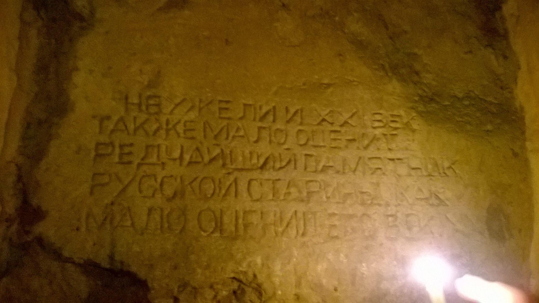 Надпись в пещере